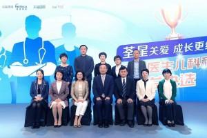 关注儿童成长 助力健康中国 高能医生儿科科普大赛圆满落幕